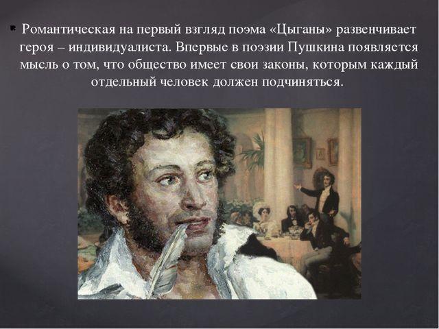 Романтическая на первый взгляд поэма «Цыганы» развенчивает героя – индивидуал...