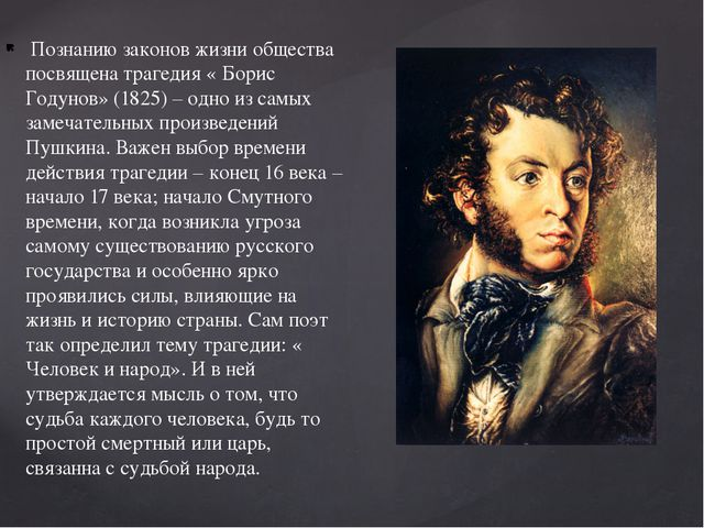 Познанию законов жизни общества посвящена трагедия « Борис Годунов» (1825) –...