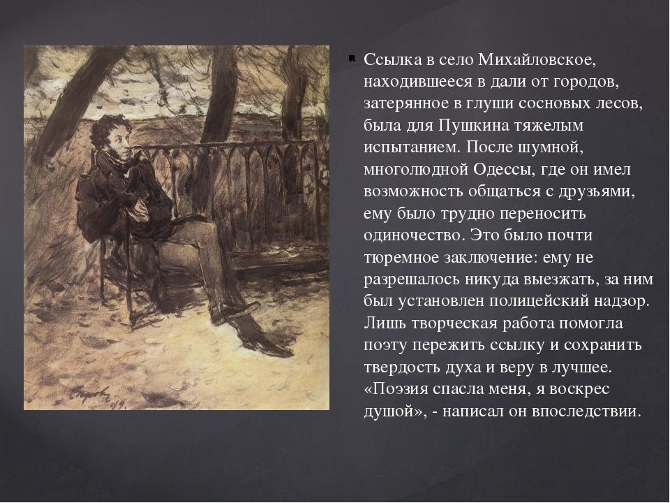 Ссылка в село Михайловское, находившееся в дали от городов, затерянное в глуш...