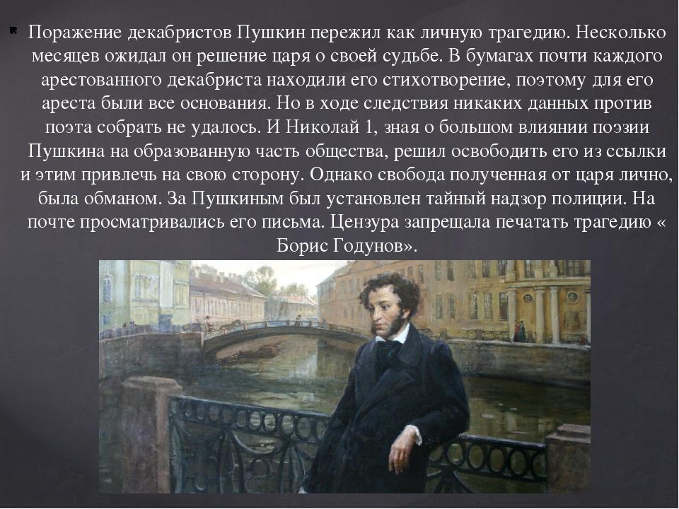 Поражение декабристов Пушкин пережил как личную трагедию. Несколько месяцев о...