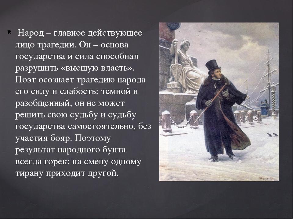 Народ – главное действующее лицо трагедии. Он – основа государства и сила сп...