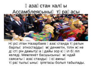 Қазақстан халқы Ассамблеясының төрағасы Нұрсұлтан Назарбаев Қазақстанда тұрат