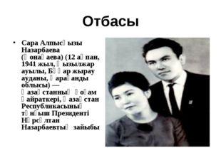 Отбасы Сара Алпысқызы Назарбаева (Қонақаева)(12 ақпан, 1941 жыл,Қызылжар ау