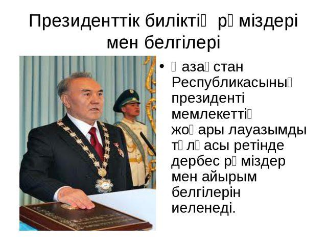 Президенттік биліктің рәміздері мен белгілері Қазақстан Республикасының прези...