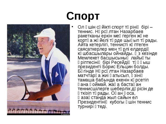 Спорт Ол үшін сүйікті спорт түрінің бірі – теннис. Нұрсұлтан Назарбаев ракетк...