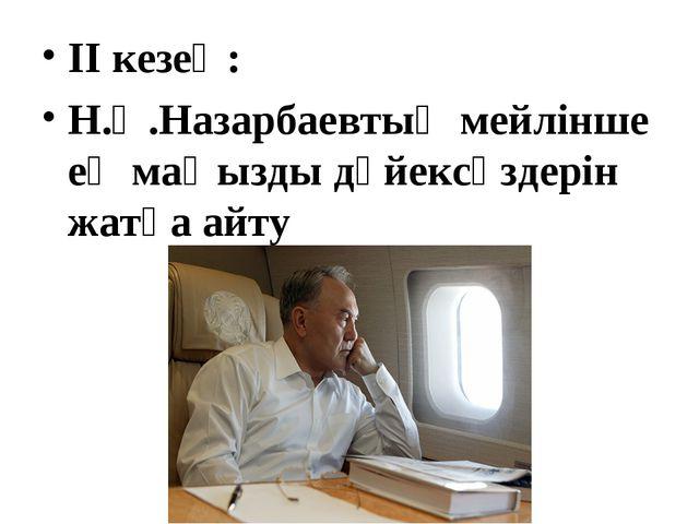 II кезең: Н.Ә.Назарбаевтың мейлінше ең маңызды дәйексөздерін жатқа айту