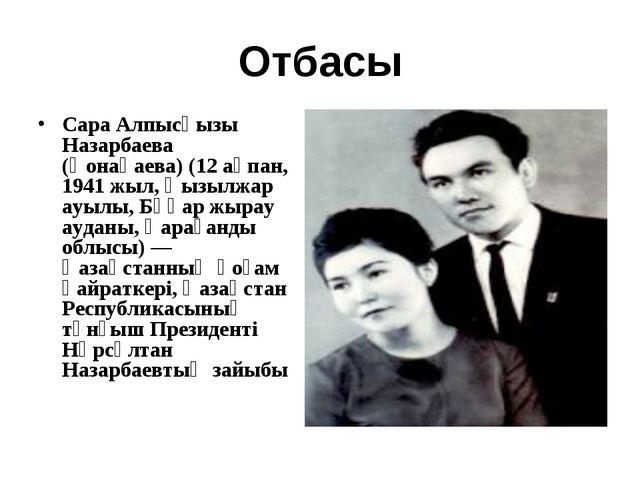 Отбасы Сара Алпысқызы Назарбаева (Қонақаева)(12 ақпан, 1941 жыл,Қызылжар ау...