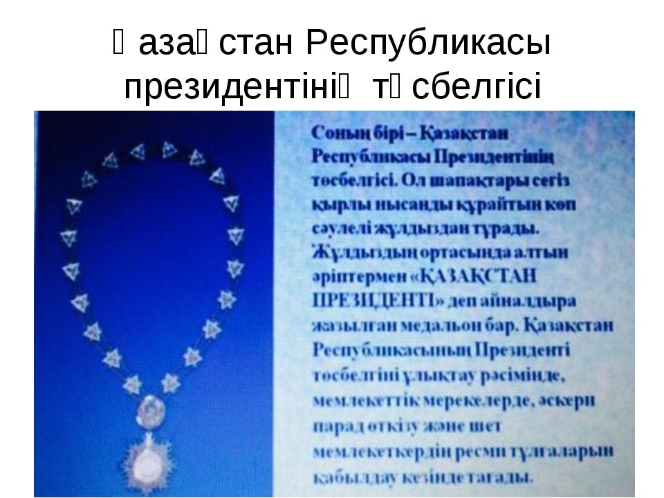 Қазақстан Республикасы президентінің төсбелгісі