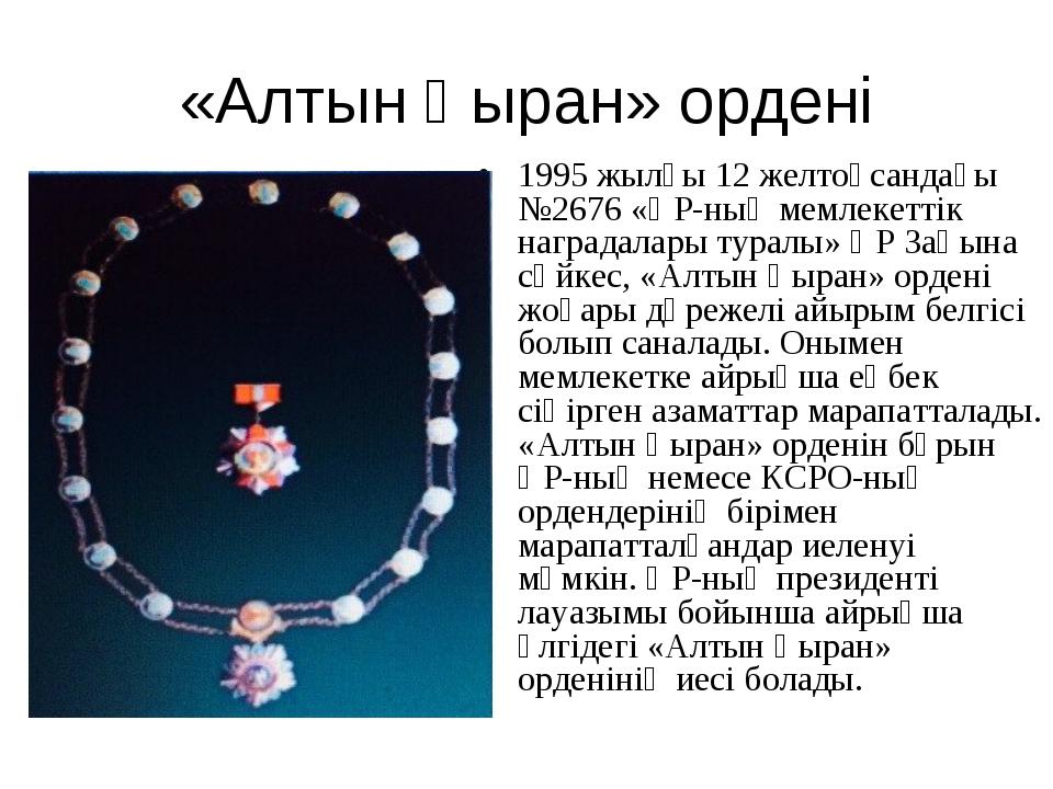 «Алтын Қыран» ордені 1995 жылғы 12 желтоқсандағы №2676 «ҚР-ның мемлекеттік на...
