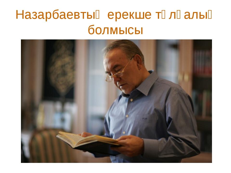 Назарбаевтың ерекше тұлғалық болмысы