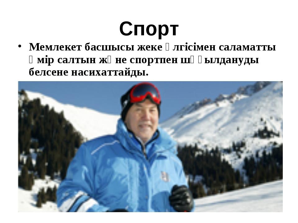 Спорт Мемлекет басшысы жеке үлгісімен саламатты өмір салтын және спортпен шұғ...