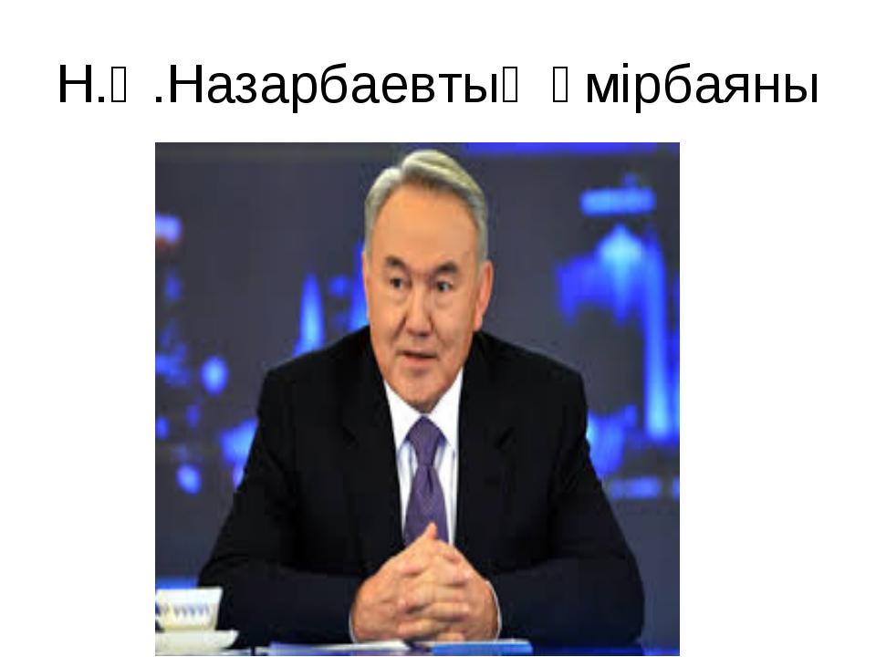 Н.Ә.Назарбаевтың өмірбаяны