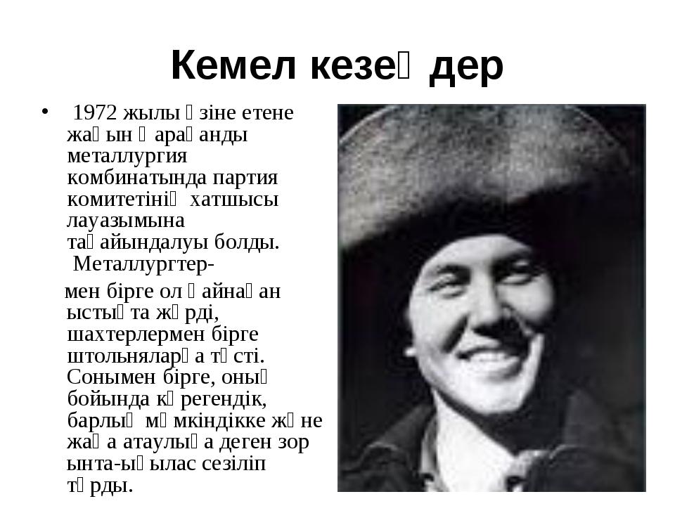 Кемел кезеңдер 1972 жылы өзіне етене жақын Қарағанды металлургия комбинатынд...