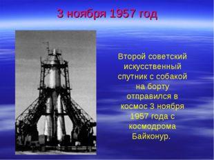 Второй советский искусственный спутник ссобакой на борту отправился в космос