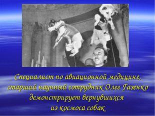 Специалист по авиационной медицине, старший научный сотрудник Олег Газенко де