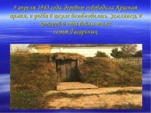 9 апреля 1943 года, деревню освободила Красная армия, и учёба в школе возобн
