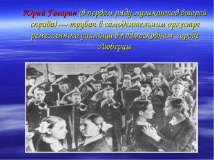 Юрий Гагарин (в первом ряду музыкантов второй справа) — трубач в самодеятель