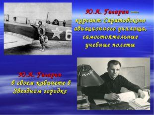 Ю.А. Гагарин — курсант Саратовского авиационного училища, самостоятельные уч