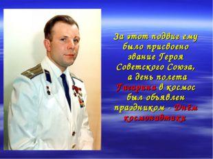 За этот подвиг ему было присвоено звание Героя Советского Союза, а день поле