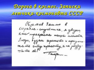 Дорога в космос. Записки летчика-космонавта СССР