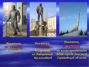 Памятник Ю. Гагарину в Харькове Памятник , Гагарину в Саратове на Набережной