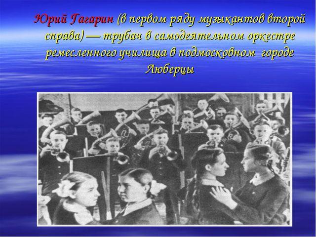 Юрий Гагарин (в первом ряду музыкантов второй справа) — трубач в самодеятель...