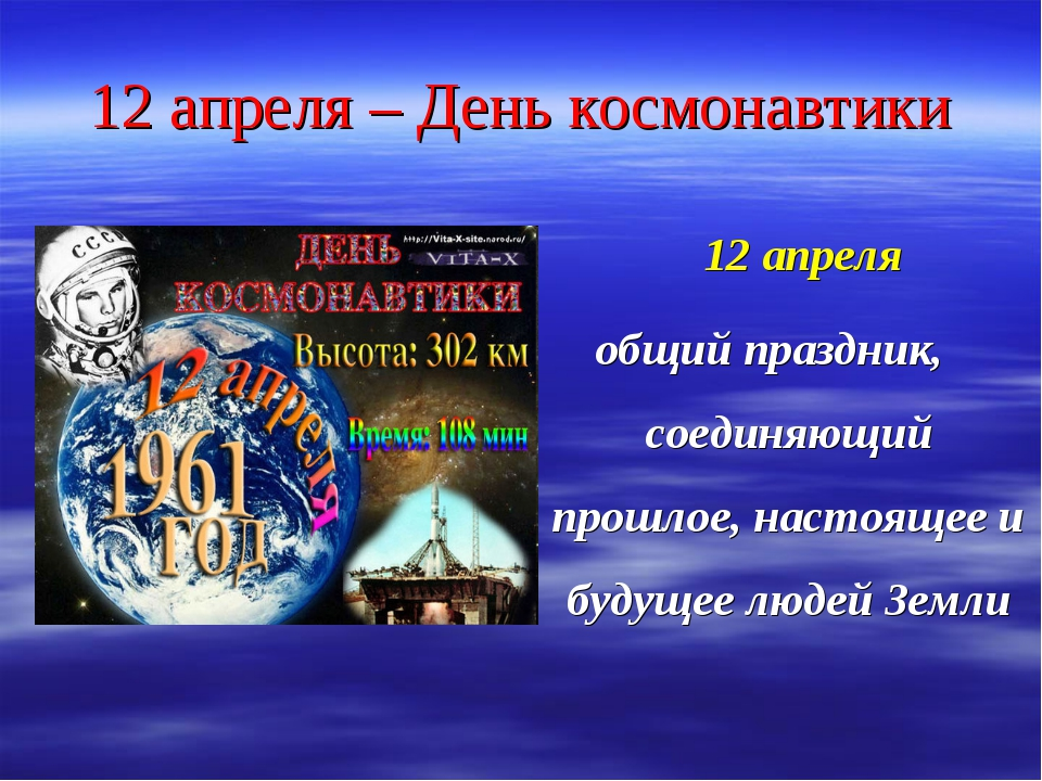 12 апреля – День космонавтики 12 апреля общий праздник, соединяющий прошлое,...