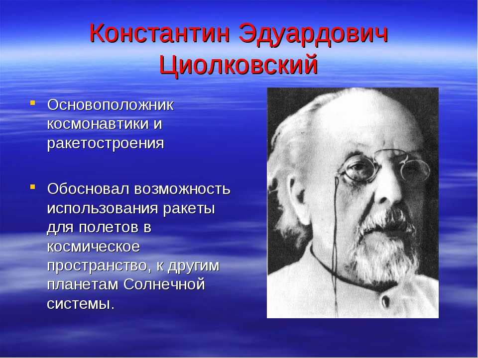konstantin tsiolkovsky s contribution to space exploration Konstantin eduardovich tsiolkovsky was a russian and soviet rocket scientist and pioneer of the astronautic theory, of russian and his works later inspired leading soviet rocket engineers such as sergey korolyov and valentin glushko and contributed to the success of the soviet space program.