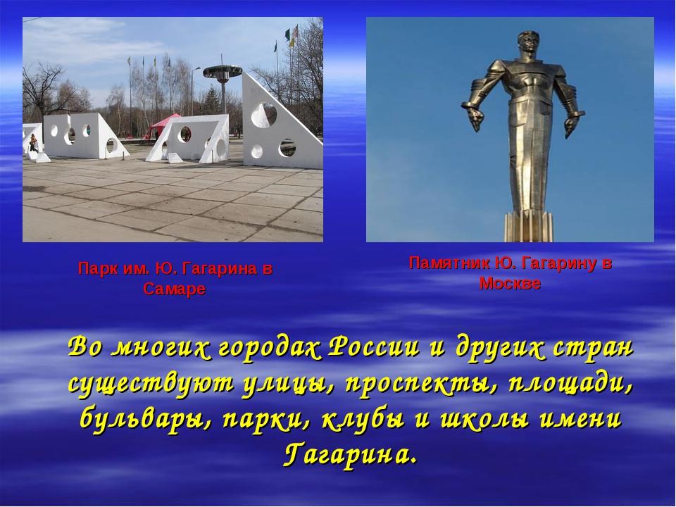 Парк им. Ю. Гагарина в Самаре Памятник Ю. Гагарину в Москве Во многих городах...