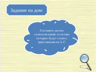 Задание на дом: Составить десять словосочетаний, в составе которых будут слов