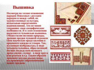 Вышивка Несмотря на тесное отношение народов Поволжья с русским народом и ме