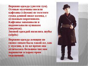 Верхняя одежда (çиелти тум). Осенью мужчины носили кафтаны (сăхман) из толсто