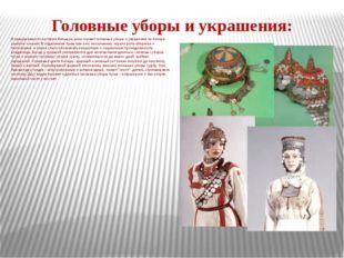 Головные уборы и украшения: В завершенности костюма большую роль играют голов