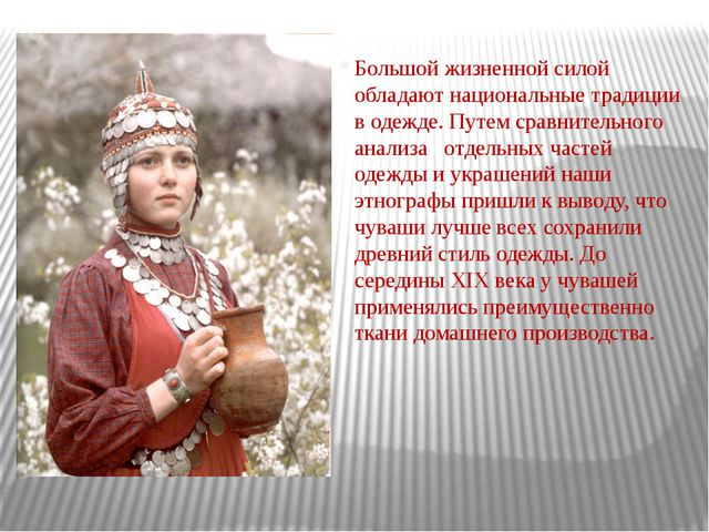 Большой жизненной силой обладают национальные традиции в одежде. Путем сравни...