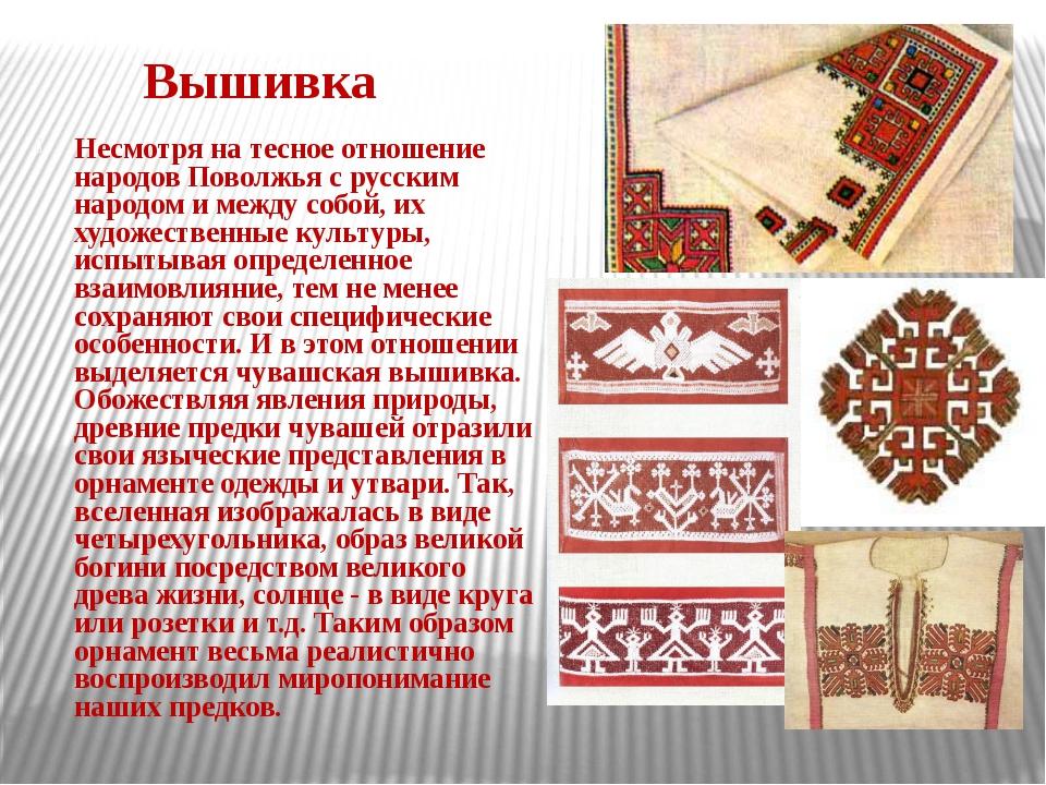 Вышивка Несмотря на тесное отношение народов Поволжья с русским народом и ме...