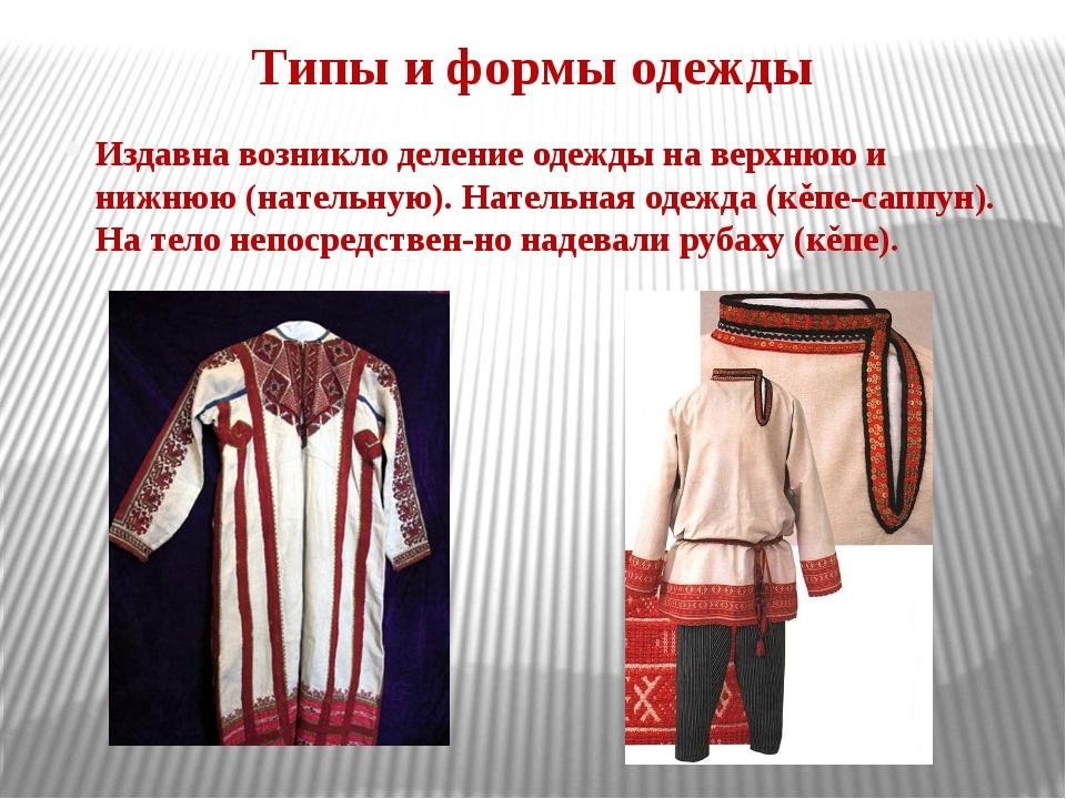 Типы и формы одежды Издавна возникло деление одежды на верхнюю и нижнюю (нате...