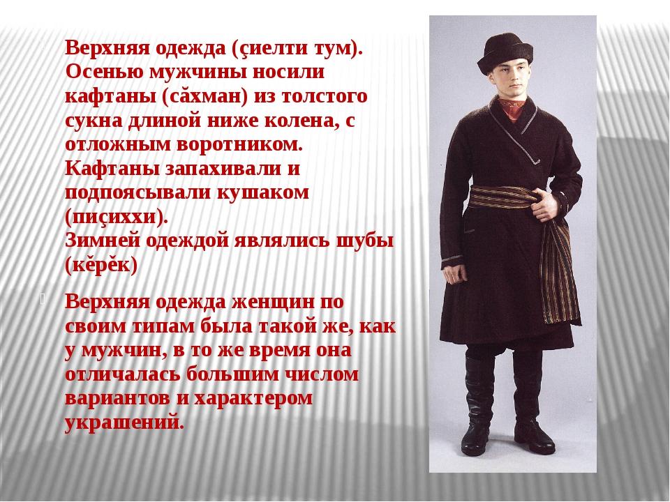 Верхняя одежда (çиелти тум). Осенью мужчины носили кафтаны (сăхман) из толсто...