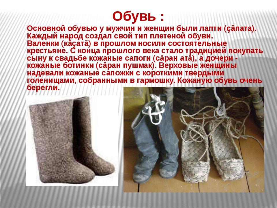 Обувь : Основной обувью у мужчин и женщин были лапти (çăпата). Каждый народ с...