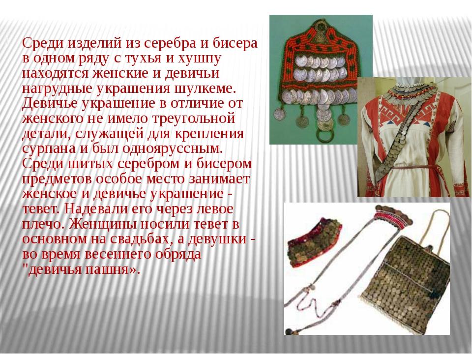 Среди изделий из серебра и бисера в одном ряду с тухья и хушпу находятся женс...