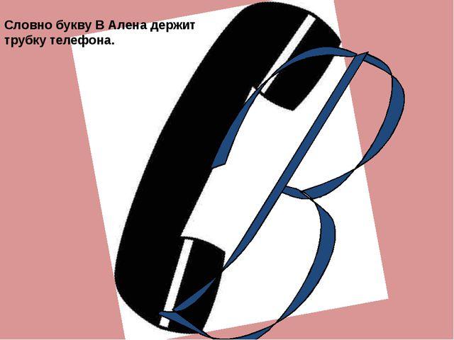 Словно букву В Алена держит трубку телефона.