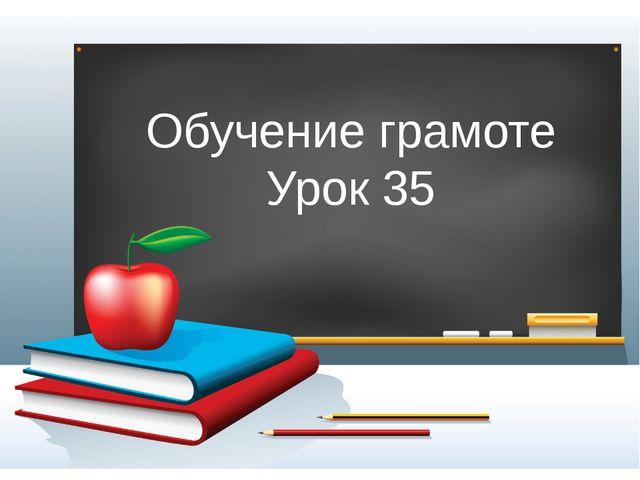 Обучение грамоте Урок 35