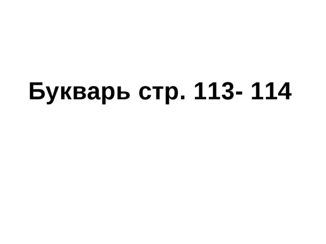 Букварь стр. 113- 114