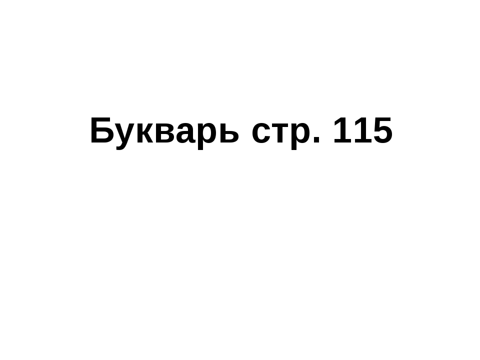 Букварь стр. 115