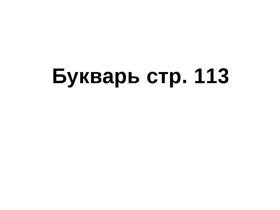 Букварь стр. 113