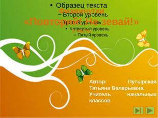 Физминутки «Повторяй! Не зевай!» 1 часть Автор: Путырская Татьяна Валерьевна.