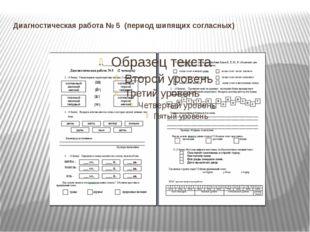 Диагностическая работа № 5 (период шипящих согласных)
