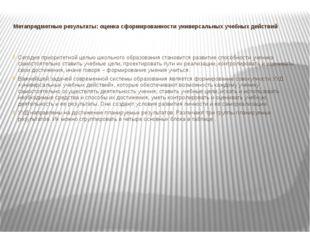 Метапредметные результаты: оценка сформированности универсальных учебных дейс