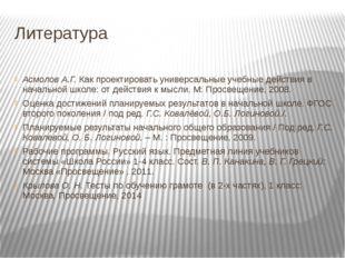 Литература Асмолов А.Г. Как проектировать универсальные учебные действия в на