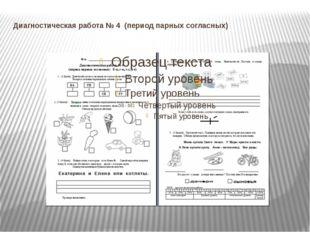 Диагностическая работа № 4 (период парных согласных)