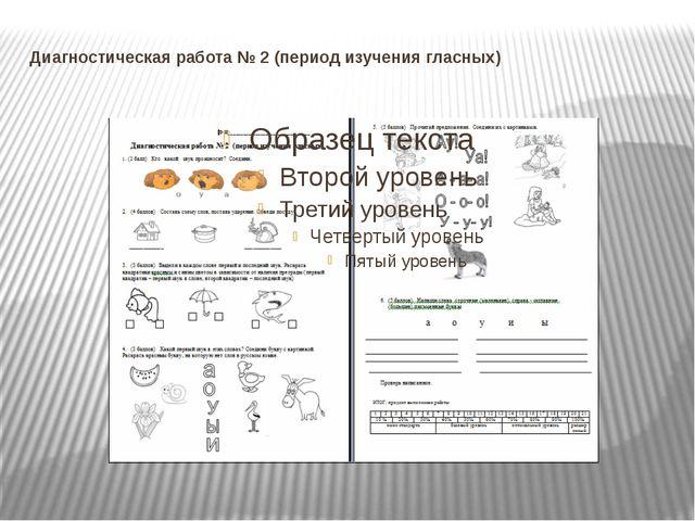 Диагностическая работа № 2 (период изучения гласных)